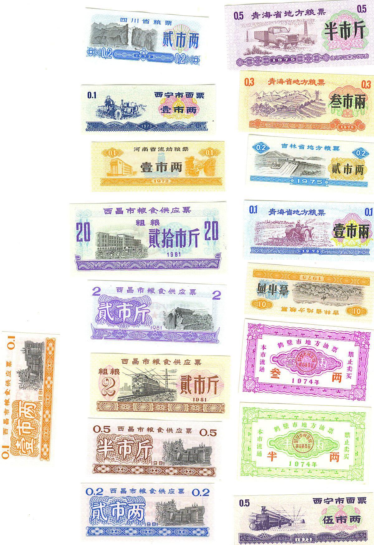 China 65 different uncirculated rice coupon set ebay - Houseplanscom discount code set ...